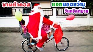 หนูยิ้มหนูแย้ม   พาซานต้าคอสแจกของให้เด็กๆ