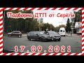 ДТП Подборка на видеорегистратор за 17 09 2021 Сентябрь 2021 видео
