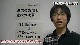 中学社会(歴史) 今回のテーマは「田沼の政治と寛政の改革」です。 田沼...