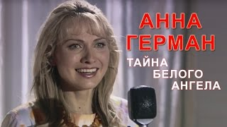 Анна Герман. Тайна Белого Ангела. Star Media