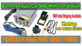 प्लास्टिक कनेक्टर ना जलने वाली SMD BLOWER मशीन। Burn Free SMD Blower With Iron Station.