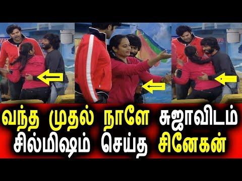 முதல் நாளே சுஜாவிடம்  சில்மிஷம் செய்த சினேகன் | bigg boss tamil vijay television