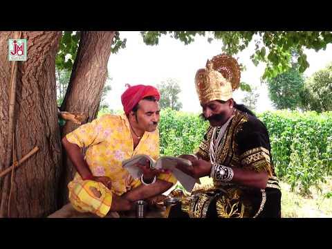 राजस्थानी सुपरहिट शार्ट कॉमेडी ! Panya Sepat ! पन्या सेपट को मिल गया यमराज   ! मारवाड़ी कॉमेडी