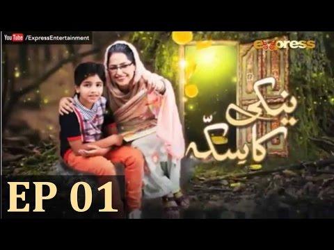 Shararti Bacha| Naiki Ka Sikka Episode 1 | Subhan Ramzan | Express Entertainment