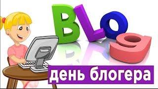 С  ДНЁМ  БЛОГЕРА  Пусть блог твой будет как ребёнок - растёт по дням  не по годам Мирпоздравлений