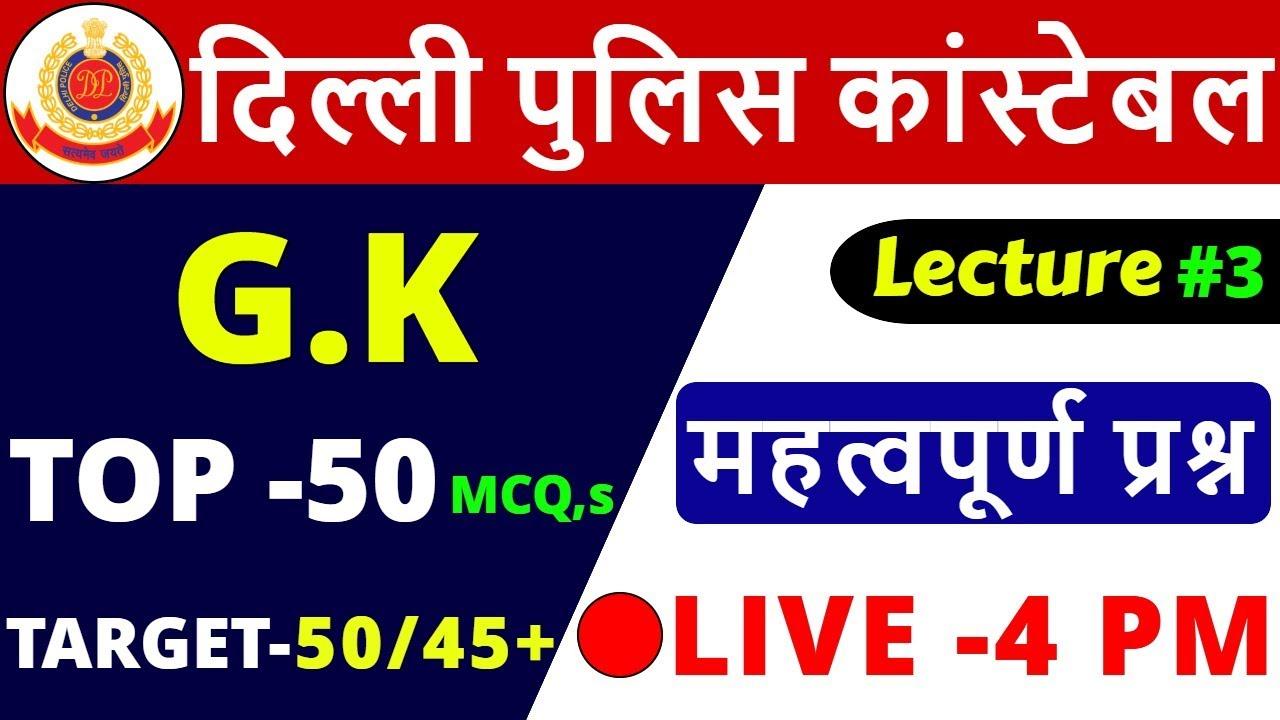 CLASS -01 दिल्ली पुलिस कांस्टेबल -2020 G.K TOP-50 Most Important Questions BY Pradeeep Sir LIVE 4 PM