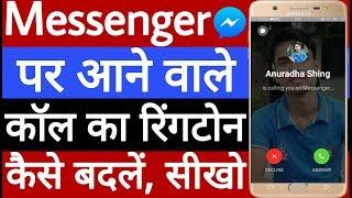 Hi friends is video mein main aapko messenger incoming call ka notification tone badalne tarika bataya hai #messengerincomingcallnotificationtonechange (1...