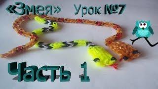 Змея из резинок.Урок №7 часть 1