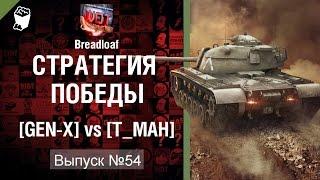 World of Tanks Стратегия Победы, Глобальная карта GEN-X vs T_MAH, Лайв Окс