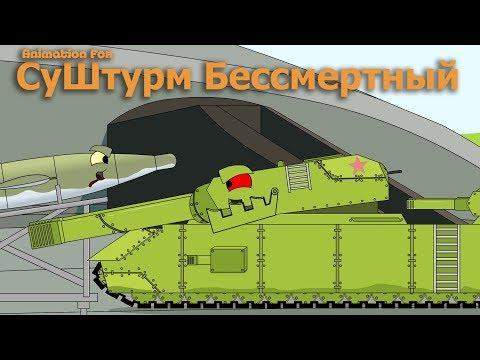 СуШтурм Бессмертный - Советский Монстр Мультики про Танки