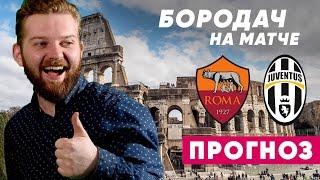 Бородач откисает в Риме. Рома - Ювентус | Обзор и прогноз на футбол 14.05.17