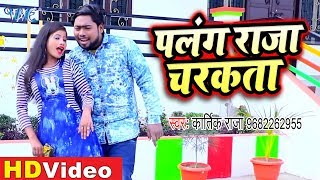 #HD Video - पलंग राजा चरकता | #Kartik Raja | Laikan Ke Paisa Chuseli | Bhojpuri Song