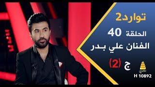 برنامج توارد2   مع الفنان علي بدر (ج2) - الحلقة 40 كاملة