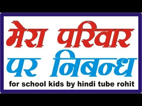 Essay on My Family in Hindi for School Kids by hindi tube rohit