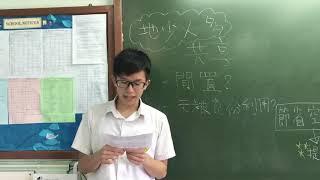 Publication Date: 2019-04-18 | Video Title: 浩觀青年創業潛能大獎 銀獎