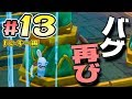【ドンキーDLC編 #13】バグって変なとこに入っちゃった!『マリオ+ラビッツ キングダムバトル』を実況プレイ【マリオラビッツ】