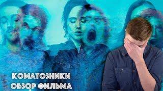 Коматозники 2017 - Обзор фильма