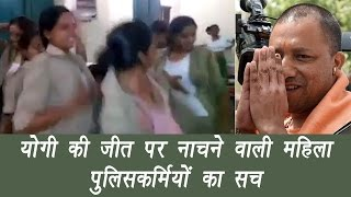 UP Police women constable dance for Yogi Addityanath's win, watch video | वनइंडिया हिन्दी