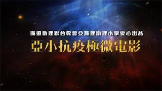 Publication Date: 2020-02-28 | Video Title: 《亞小抗疫極微電影》循道衞理聯合教會亞斯理衞理小學 愛心出品