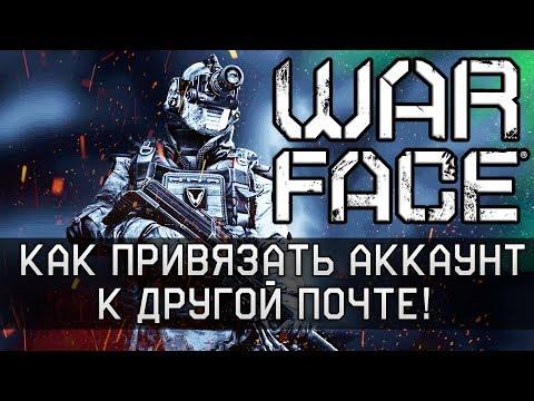 ✅Как привязать аккаунт Warface к другой почте в 2020🔥