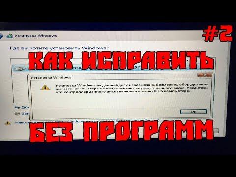 Установка Windows на данный диск невозможна - убедитесь что контроллер включен в меню Bios #2