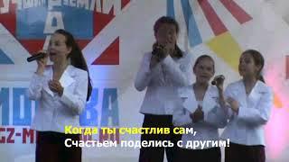 """Песню """"Мы желаем счастья вам"""" исполняет вокальный ансамбль """"Фонарики"""""""