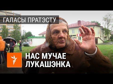 78-гадовая пра Лукашэнку і Ціханоўскага | 78-летняя женщина про Лукашенко и Тихановского