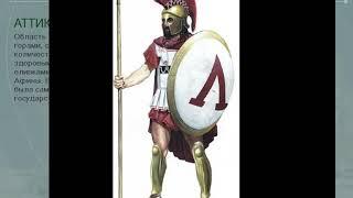 6 класс история, Золотой Век Афинской демократии при Перикле  Пелопоннесская война