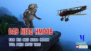 Dab Neeg hmoob 2017 - Fab Kis Tua Phis Nyuj Vais !! นิทานม้งใหม่ 2017 !!
