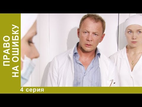 Фильм право на ошибку 4 серия