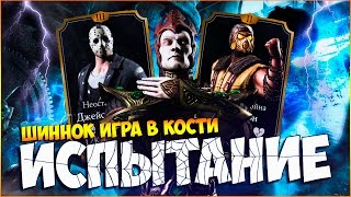 ИСПЫТАНИЕ НА ШИННОКА ИГРА В КОСТИ || MORTAL KOMBAT X MOBILE