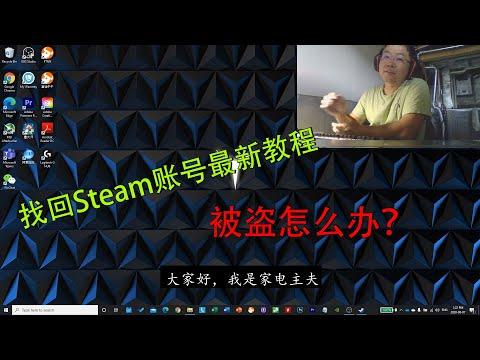 [简单教程]如果你的Steam账号,注册邮箱,手机,全部一起被盗,密码也都被改,还能救吗?用这方法绝对很快找回。(Recover Your Steam IDu0026PW)