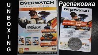 Распаковка OVERWATCH (Комплект предзаказа) [Unboxing]