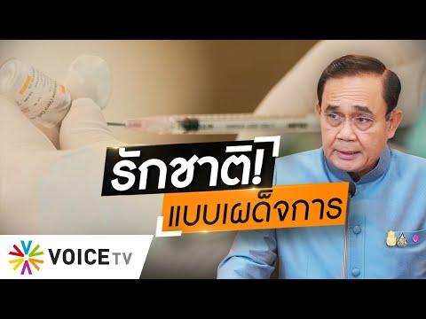 Wake Up Thailand - รักชาติ! แบบเผด็จการ บังคับแต่ประชาชน