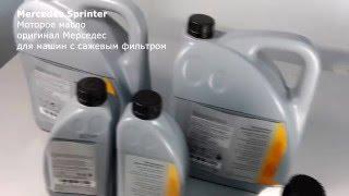 Как выглядит оригинальное моторное  масло Мерседес(Чтобы отличить оригинальное моторное масло Мерседес от подделок, посмотрите это видео. Купить моторное..., 2016-03-30T18:53:47.000Z)
