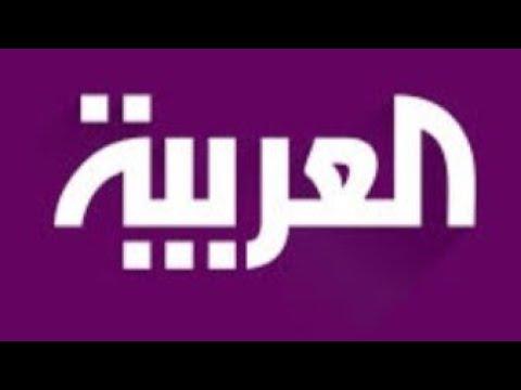 تردد قناة العربية و العربية الحدث الجديد 2019 Youtube