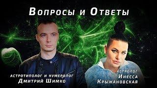 ЗАТМЕНИЯ 2020/ПРОГНОЗ 2020/АСТРОЛОГИЯ/ГОРОСКОП 2020