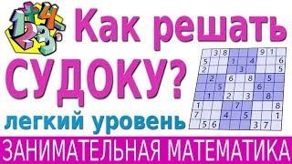 Как решать СУДОКУ 9x9 (легкий уровень)? | ЗАНИМАТЕЛЬНАЯ МАТЕМАТИКА