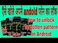 How to unlock forgotten pattern on Android,unlock pattern, lock,unlock android pattern lock