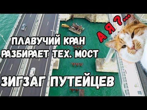 Крымский мост(24.06.2019) Ж/дорожники