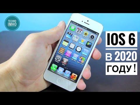 АКТУАЛЬНОСТЬ iOS 6 В 2020М ГОДУ!