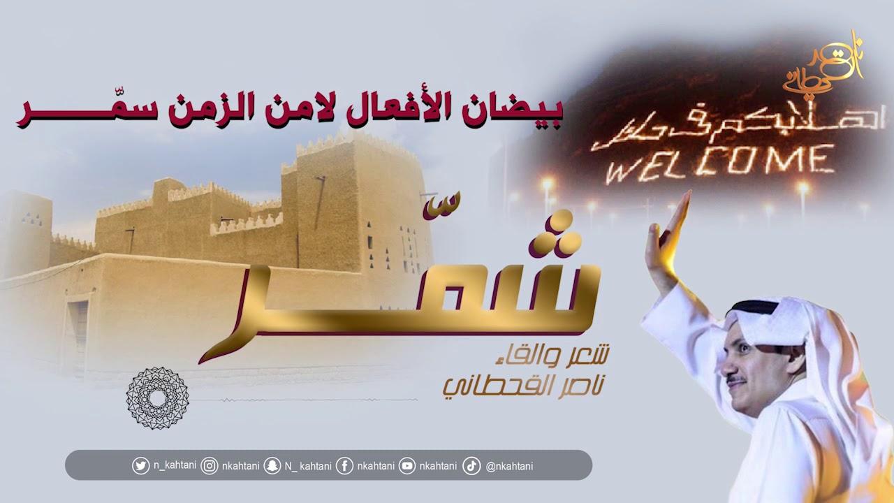 سل م على حايل وسل م على شم ر شعر ناصر القحطاني Youtube