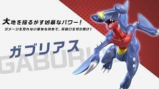 【公式】『ポッ拳 DX』バトルポケモン紹介「ガブリアス」