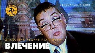 ДИСКОТЕКА АВАРИЯ - Влечение (официальный клип, 2000)