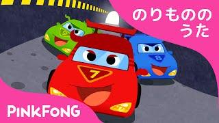 レースカーのうた | のりものの歌 | はたらく車 | ピンクフォン童謡