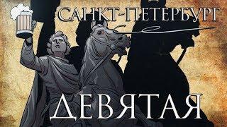 "Девятая - эпизод ""Петербург"""