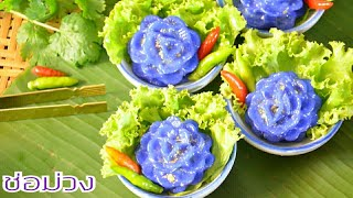 ขนมช่อม่วง อาหารว่างไทยโบราณ อร่อยเกินคาด!!