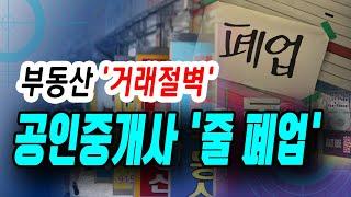 [정완진TV]부동산 '거래절벽'...공인…