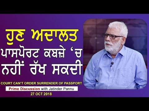 Prime Discussion With Jatinder Pannu 709_Court Can't Order Surrender Of Passport