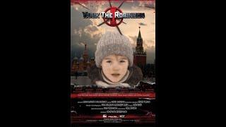 Ярик (2007) ☦ Другая концовка. Страшный фильм про правду.